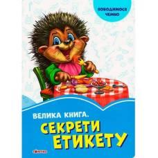 Волошкові книжки Велика книга Секрети етикету Сонечко