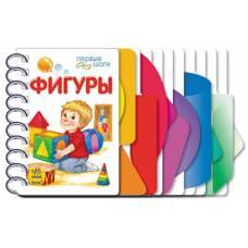 Книга для малышей Фигуры Первые шаги Ранок