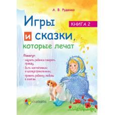 Руденко А.В. Игры и сказки, которые лечат Кн.2 Основа