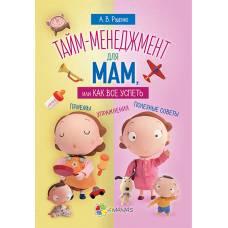 Руденко А. В. Тайм-менеджмент для мам, или Как все успеть Основа