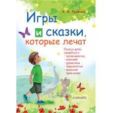 Руденко А.В. Игры и сказки, которые лечат Кн.1 Основа