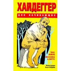 Книга Лемэй, Питтс: Хайдеггер для начинающих Попурри 985-483-046-2