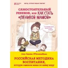 """Анна Быкова Самостоятельный ребенок, или Как стать """"ленивой мамой"""" Эксмо 978-5-699-88268-7"""