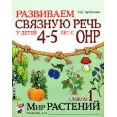 Арбекова Н. Е.Развиваем связную речь у детей 4-5 лет с ОНР. Альбом 1 Мир растений Гном 9785919289746