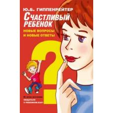 Ю.Б.Гиппенрейтер Счастливый ребёнок Новые вопросы и новые ответы АСТ 9785170995202