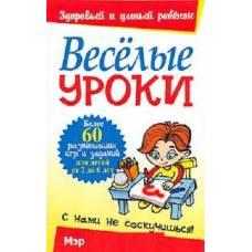Книга Мэри Томчик Веселые урокиМэри Томчик Веселые уроки Попурри 978-985-15-0009-9