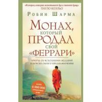 """Шарма Р. Монах, который продал свой """"феррари"""". Притча об исполнении желаний и поиске своего предназн"""