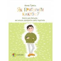 Як пригорнути кактус? Книга для батьків, які хочуть зрозуміти своїх підлітків Основа