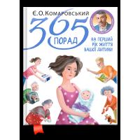 365 порад на перший рік життя вашої дитини Клиником