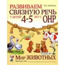 Арбекова Н. Е.Развиваем связную речь у детей 4-5 лет с ОНР. Альбом 2 Мир животных Гном 9785919289524