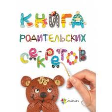 А. Гресь Книга родительских секретов Основа