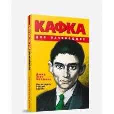 Книга Дэвид Мейровиц Кафка для начинающих Попурри 985-483-045-4