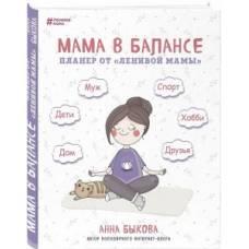 """Анна Быкова Мама в балансе. Планер от """"ленивой мамы"""" (нов. издание) Эксмо 978-5-04-110306-4"""