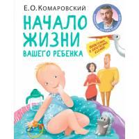 Книга Комаровский Е. О. Начало жизни Вашего ребенка, NEW твердый пер.Клиником 978-966-2065-37-4