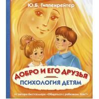 Гиппенрейтер Ю.Б. Психология детям. Добро и его друзья АСТ
