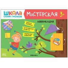 Школа Семи Гномов. Мастерская. Аппликация 3+ Мозаика-синтез