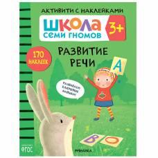 Школа Семи Гномов. Активити с наклейками Развитие речи 3+ Мозаика-синтез