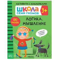 Школа Семи Гномов. Активити с наклейками Логика, мышление 3+ Мозаика-синтез