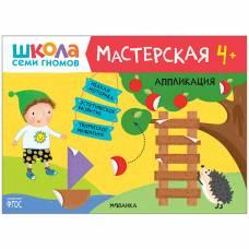 Школа Семи Гномов. Мастерская. Аппликация 4+ Мозаика-синтез