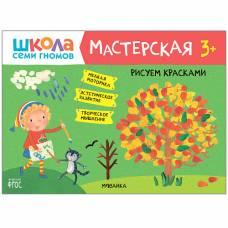 Школа Семи Гномов. Мастерская. Рисуем красками 3+ Мозаика-синтез