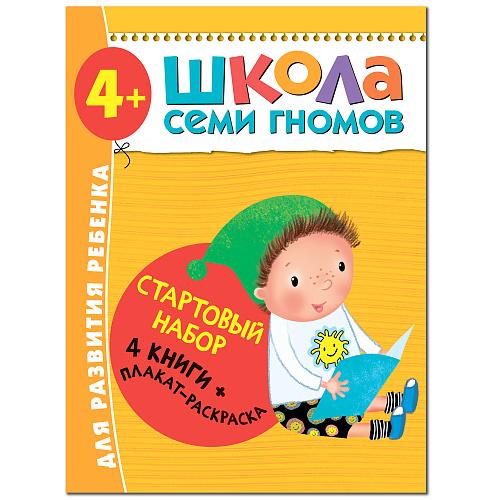 Школа Семи Гномов 4-5 лет Стартовый набор Мозаика-синтез