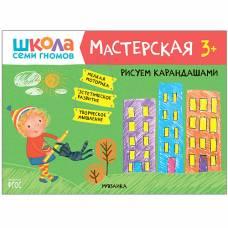 Школа Семи Гномов. Мастерская. Рисуем карандашами 3+ Мозаика-синтез