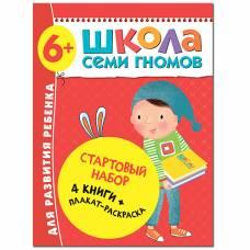 Школа Семи Гномов 6-7 лет Стартовый набор Мозаика-синтез