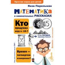 Перельман Я.И. Математика в занимательных рассказах Простая наука для детей АСТ