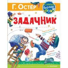 Остер Г. Б. Задачник Самые Веселые Уроки АСТ