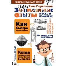 Перельман Я.И. Занимательные опыты и задачи по физике Простая наука для детей АСТ