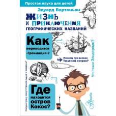 Жизнь и приключения географических названий Простая наука для детей АСТ