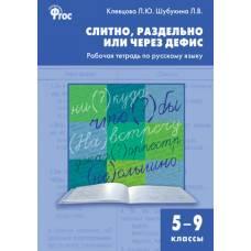 Слитно, раздельно или через дефис: рабочая тетрадь по русскому языку 5-9кл.ВАКО