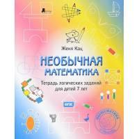 Женя Кац Необычная математика Тетрадь логических заданий для детей 7 лет МЦНМО