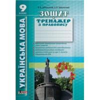 Українська мова 9кл. Зошит тренажер з правопису Литера