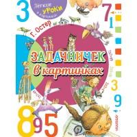 Остер Г. Задачничек в картинках Легкие уроки АСТ