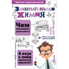 Занимательная химия Простая наука для детей АСТ
