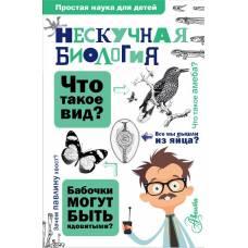Целлариус А.Ю. Нескучная биология Простая наука для детей АСТ