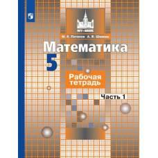 Математика. Рабочая тетрадь. 5 класс. Часть 1 Просвещение