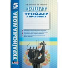 Українська мова 5кл. Зошит тренажер з правопису Литера