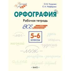 Рабочая тетрадь. Русский язык Орфография 5-6кл.ВАКО