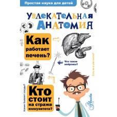 Увлекательная анатомия Простая наука для детей АСТ