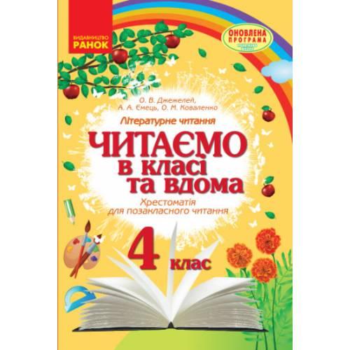Читаємо в класі та вдома 4 клас Хрестоматія для позакласного читання