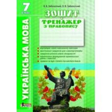 Українська мова 7кл. Зошит тренажер з правопису Литера