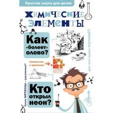 Химические элементы Простая наука для детей АСТ
