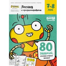 Тетрадь Логика и программирование. 7–8 лет Банда умников