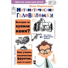 Перельман Я.И. Математические головоломки Простая наука для детей АСТ