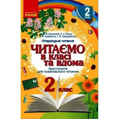 Читаємо в класі та вдома 2 клас Хрестоматія для позакласного читання