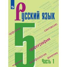Русский язык. 5 класс. В 2-х частях Ч. 1. Просвещение