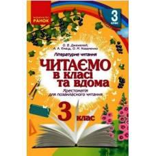 Читаємо в класі та вдома 3 клас Хрестоматія для позакласного читання