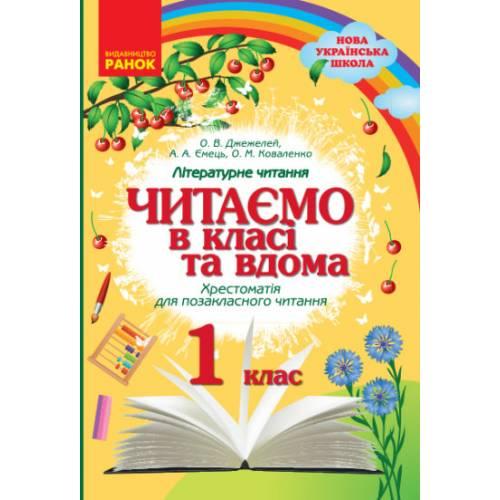 НУШ Читаємо в класі та вдома 1 клас Хрестоматія для позакласного читання